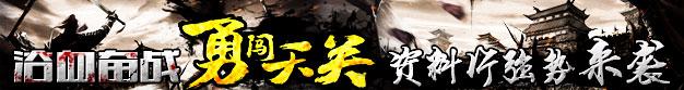 浴血奋战【勇闯天关】资料片强势来袭