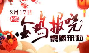 2月17日新服【金鸡报晓】震撼来临