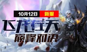 """""""10月12日新服【飞龙在天】巅峰对决"""